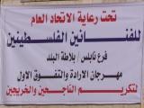 مهرجان تكريم الناجحين والخريجين 2008