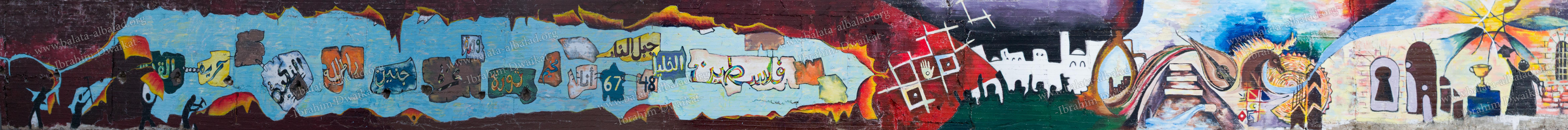 جدارية نادي أهلي بلاطة البلد
