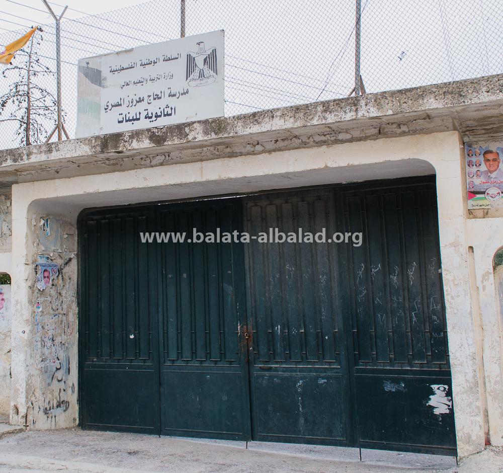 مدرسة الحاج معزوز المصري