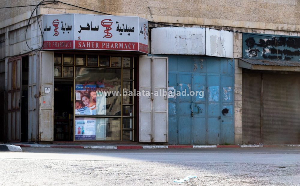 صيدلية ساهر